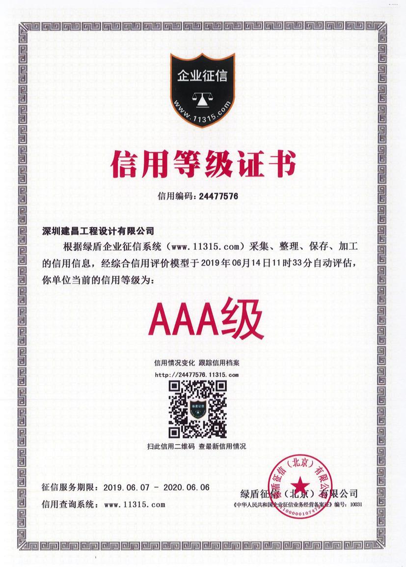 AAA级企业征信信用等级证书