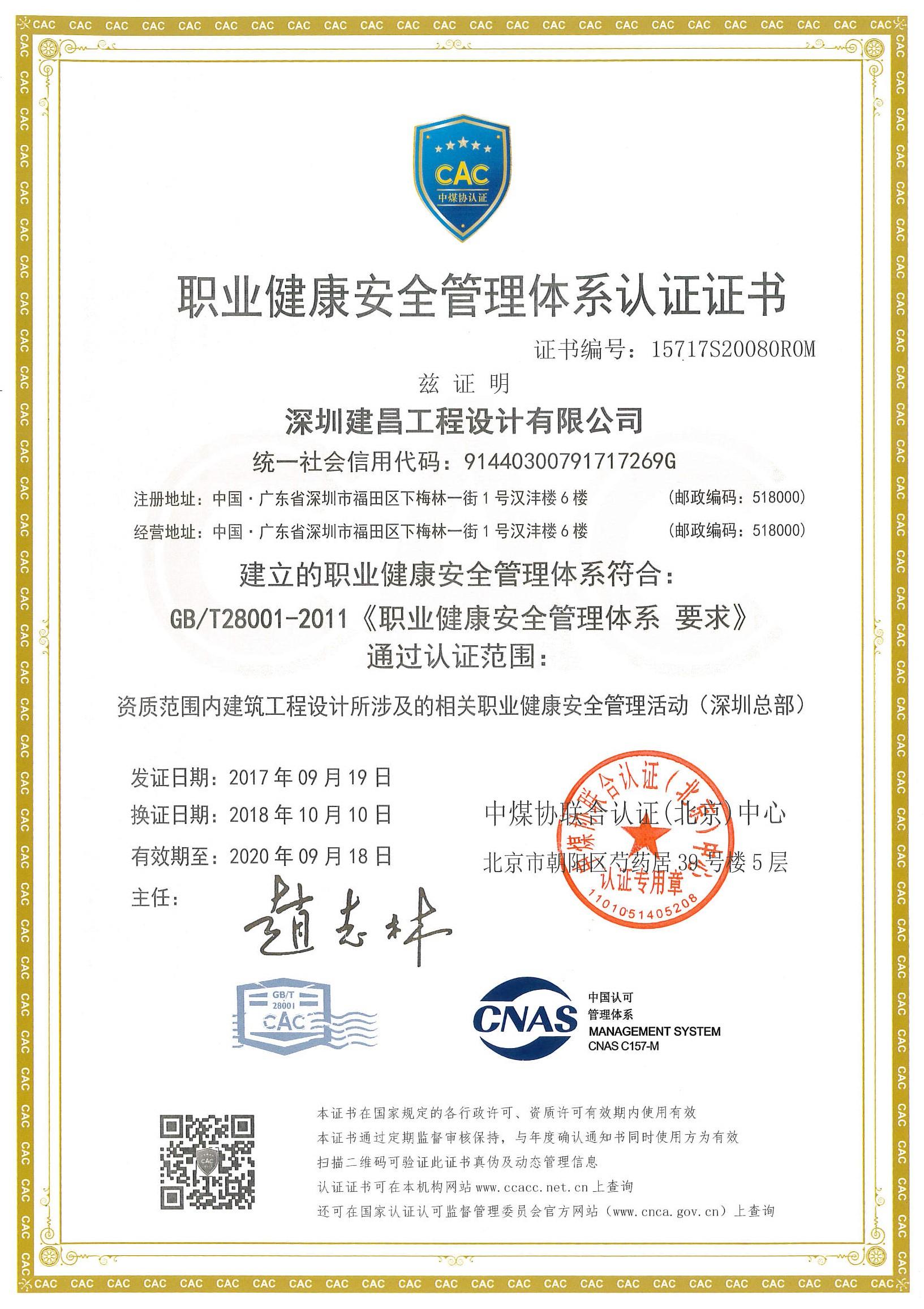 职业健康安全管理体 系认证证书